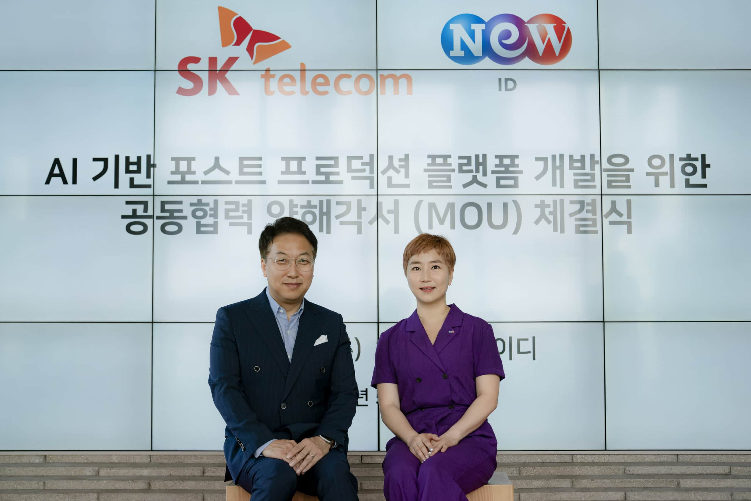 Partnership on AI technology for exporting K-contents : NEW ID & SKT