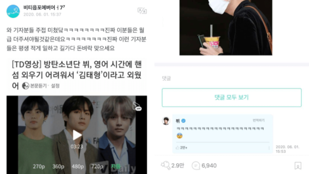 BTS V doubts Whether he is a Fan or a Reporter of a Funny Article
